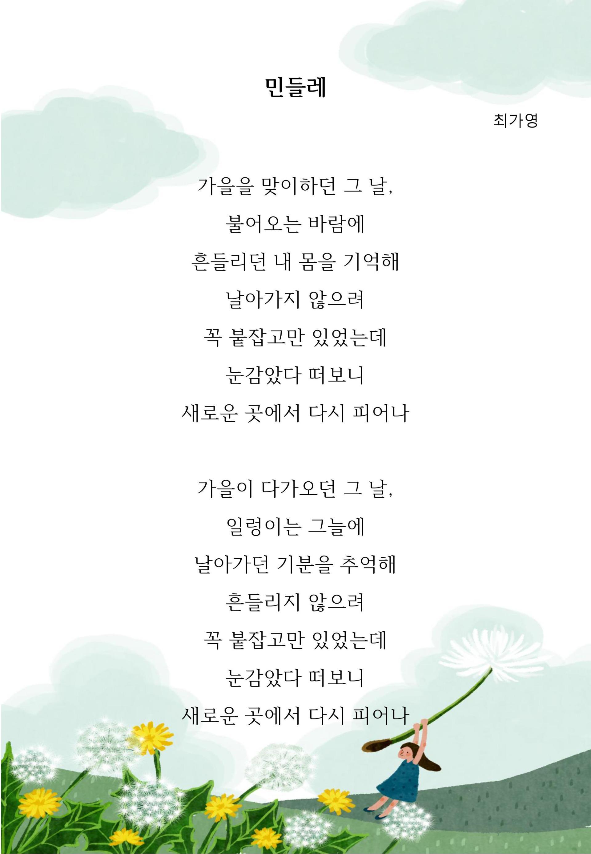 작품명 - 민들레