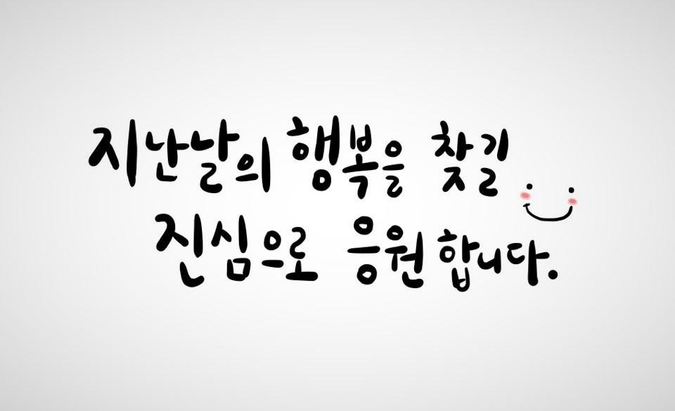 작품명 - 행복의 응원