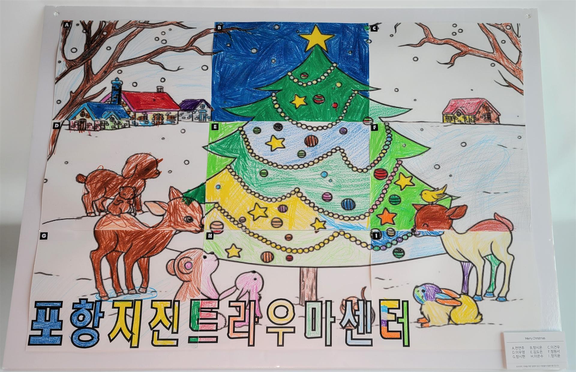 작품명 - Merry Christmas