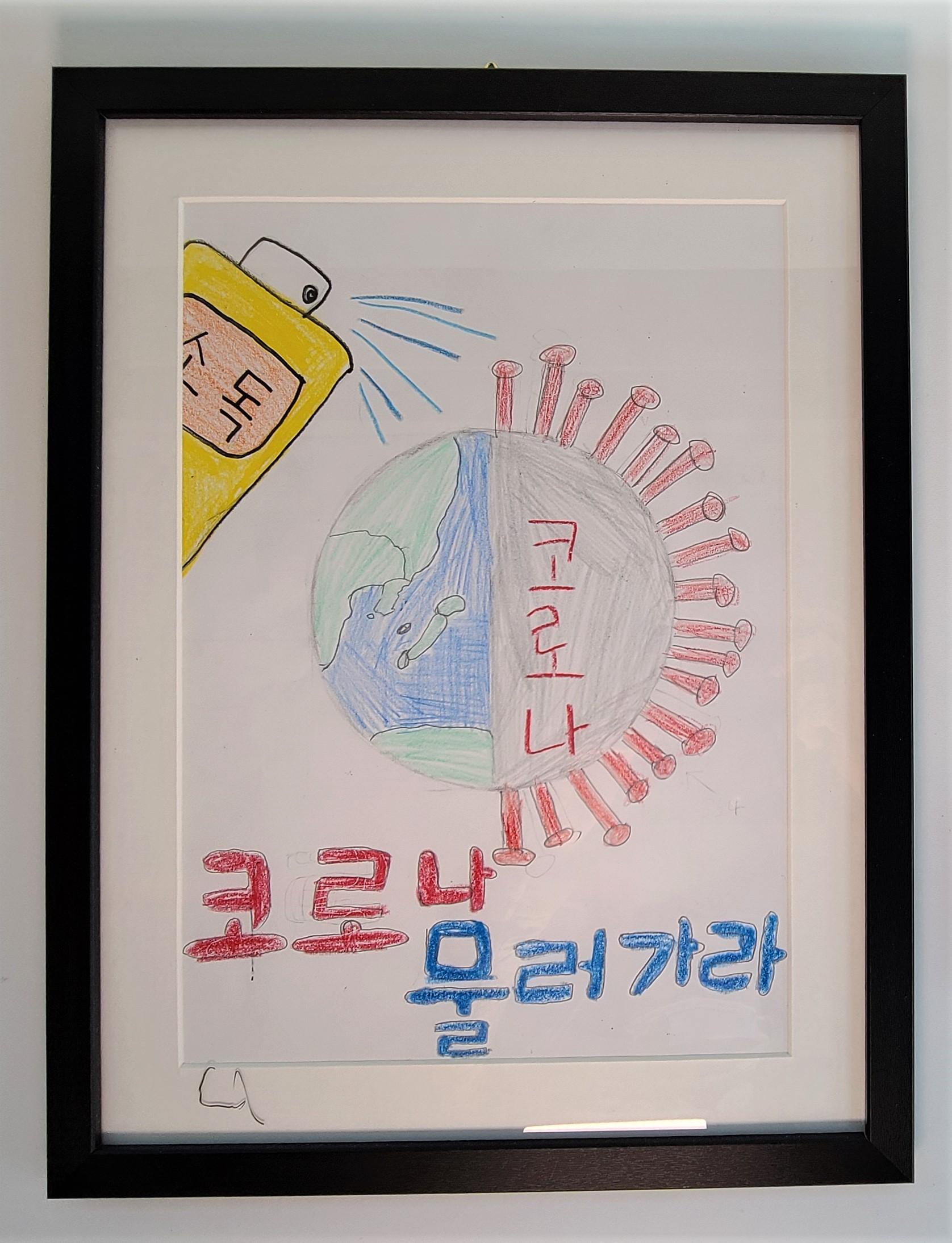 작품명 - 코로나19 물러가라!