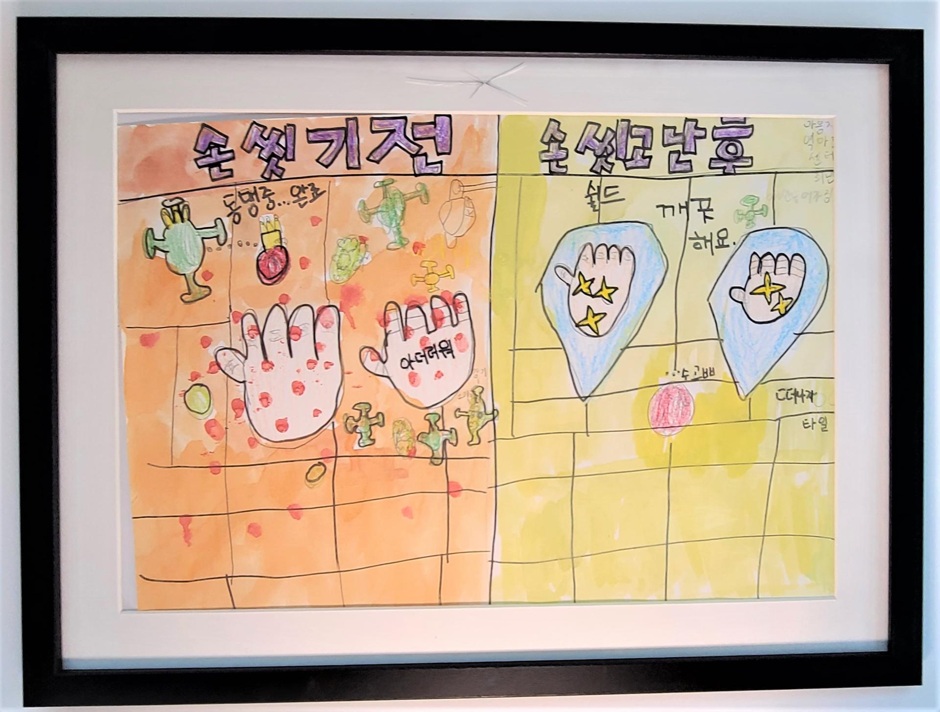 작품명 - 코로나19 퇴치에 대한 아이들의 염원